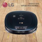 【免運送到家+24期0利率】LG 樂金 WIFI濕拖清潔機器人 VR66930VWNC