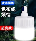 戶外露營燈 可充電式LED應急照明燈停電家用移動超亮戶外擺地攤夜市露營燈泡 中秋節
