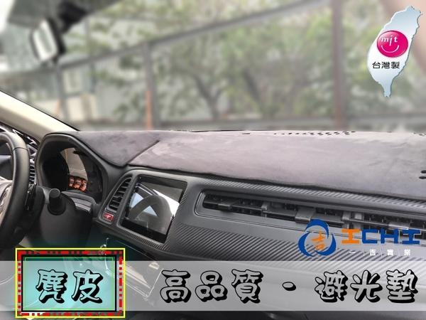 【一吉】【麂皮】08-12年 CRV3避光墊 / 台灣製、工廠直營/ CRV避光墊 CRV3代避光墊 儀表墊  隔熱墊