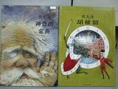 【書寶二手書T4/少年童書_PAH】普希金-神奇的金魚_霍夫曼-胡桃鉗_共2本合售