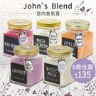 John's Blend 白麝香...