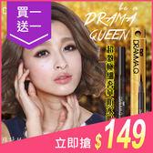 DRAMMA.Q 超激極細奢華防水眼線液筆(1g)【小三美日】原價$219