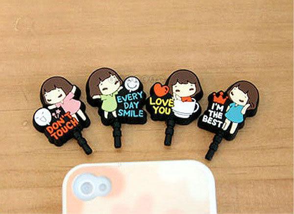 【BlueCat】韓風FUNNY俏餅乾妞小對話造型iPhone4S HTC耳機孔防塵塞 耳機塞
