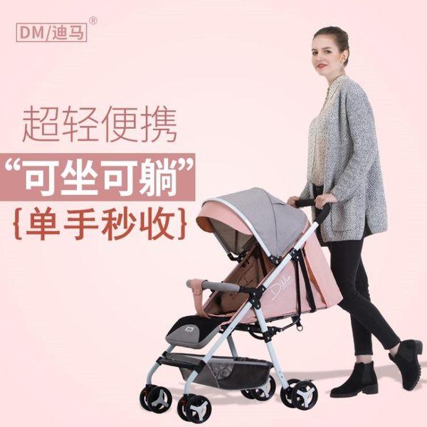 嬰兒推車超輕便可坐可躺寶寶傘車折疊避震新生兒童嬰兒手推車 巴黎春天