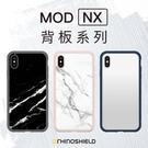 犀牛盾 MOD NX 專用背板 石紋 iPhone Xs XR Xs Max 輕鬆拆卸 邊框背蓋 防刮