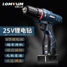 電轉龍韻充電手鉆16.8v鋰電池充電鉆25V充電式家用手槍鉆螺絲刀手電轉 智慧 618狂歡
