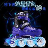溜冰鞋 白色溜冰鞋成人輪滑鞋旱冰鞋直排輪滑冰兒童全套裝男女初學者 1995生活雜貨NMS