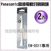 【Panasonic 國際牌音波震動電動牙刷 EW-DS11專用刷頭】WEW0957-W(2入) 新莊信源