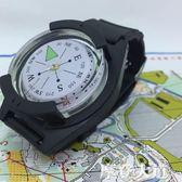 手表式指南針指北針 戶外探險騎行專用指南針 腕表式指南針『摩登大道』