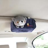 車載抽紙盒 汽車內飾用品車載車用紙巾盒 衛生創意遮陽板掛式天窗卡通抽紙盒