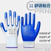 防割手套勞保耐磨帶膠手套女工作男全浸膠防油防水防滑防割塑膠工業工人 晶彩 99免運