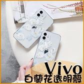 蝴蝶蘭白花|Vivo X50 X60 X50 Pro V17 S1 Y19 Y15 Y12 Y17 Y50 Y20s 側邊小黃花 多樣化軟殼 手機殼