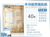 PKink-多功能標籤貼紙40格 52.5X29.7mm(100張入)