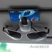 汽車眼鏡夾車用遮陽板眼鏡夾車載眼鏡架票據夾名片卡片夾 後街五號