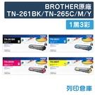 原廠碳粉匣 Brother 1黑3彩組 TN-261BK/TN-265C/TN-265M/TN-265Y /適用MFC-9140CDN/MFC-9330CDW/HL-3150CDN/HL-3170CDW