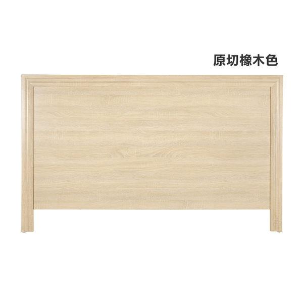 前鋒5尺床頭片(白色/秋香/原切橡木/雪松)(19YS2/856-501)/H&D東稻家居