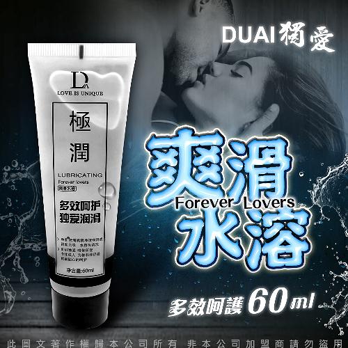潤滑液 情趣用品 前戲情趣調情按摩 自慰器專用 DUAI獨愛 極潤水溶性潤滑液 60ml