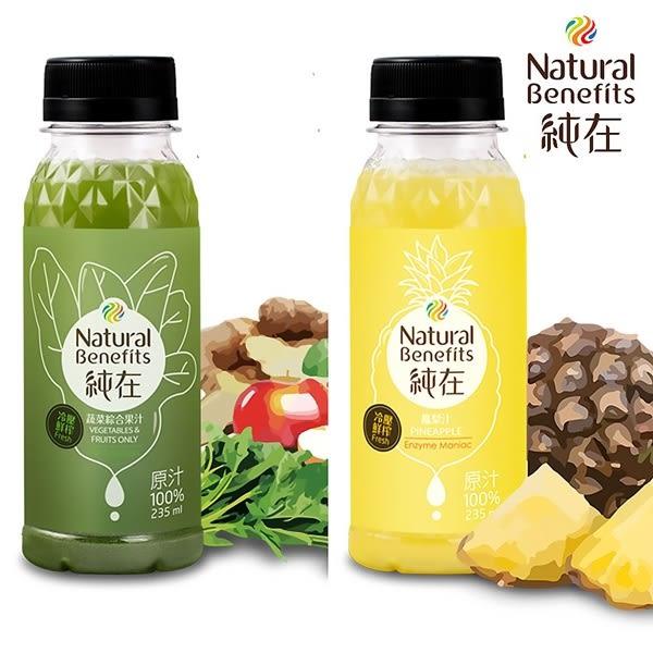 純在.冷壓鮮榨蔬果汁4瓶(235ml/瓶)(鳳梨汁*2+蔬菜綜合果汁*2)﹍愛食網