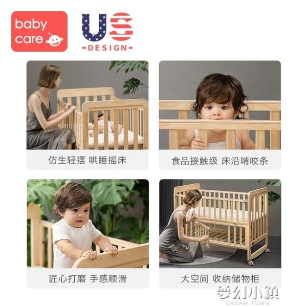 babycare嬰兒床實木拼接大床可行動多功能搖籃床寶寶床新生兒bb床 ATF夢幻小鎮