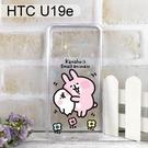 卡娜赫拉空壓氣墊軟殼 [蹭P助] HTC U19e (6吋)【正版授權】
