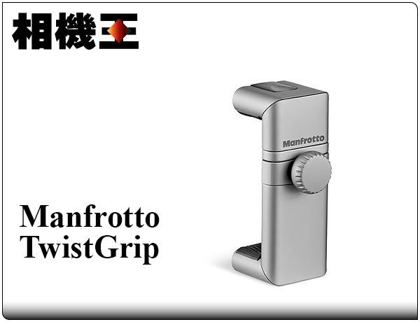 ★相機王★Manfrotto TwistGrip 鋁合金萬用手機夾