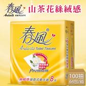 【春風】絲絨感抽取式衛生紙100抽X8包X8串/箱