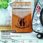 拇指琴卡林巴琴17音抖音琴kalimba姆指琴手撥琴初學者便攜式樂器中秋節促銷
