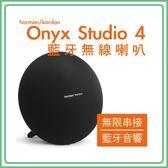好舖・好物➸正品 Harman/Kardon Onyx Studio 4 藍牙無線喇叭 重低音 長時間播放 音響