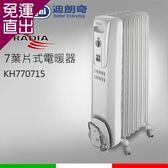 DELONGHI迪朗奇 7葉片極速熱對流電暖器KH770715【免運直出】
