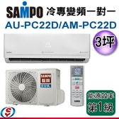 【信源】3坪【SAMPO 聲寶 PICOPURE冷專變頻一對一冷氣】AM-PC22D+AU-PC22D (含標準安裝)