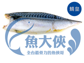 E3【魚大俠】FH174特級款鯖皇薄鹽挪威鯖魚片(200G/片)