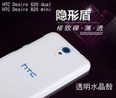 ~愛思摩比~HTC Desire 620 dual 820 mini 羽翼水晶保護殼透明保護殼硬殼保護套