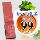 青心烏龍茶(100g裸包)翠綠輕透 茶湯質地甘甜 。鏡花水月。