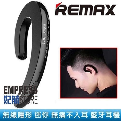 【妃航】REMAX RB-T20 藍芽/藍牙/無線 4.1 耳機/骨傳導/掛耳式/單耳 無痛/不入耳 工作/商務