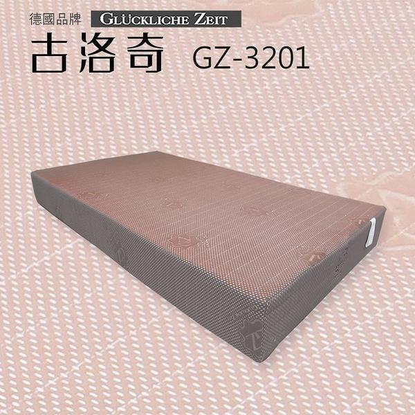 古洛奇電動床墊 GZ-3201 標準單人床-3尺