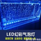 GAKO魚缸氣泡燈氣泡條增氧魚缸燈管照明燈潛水燈水族箱LED燈七彩 (橙子精品)