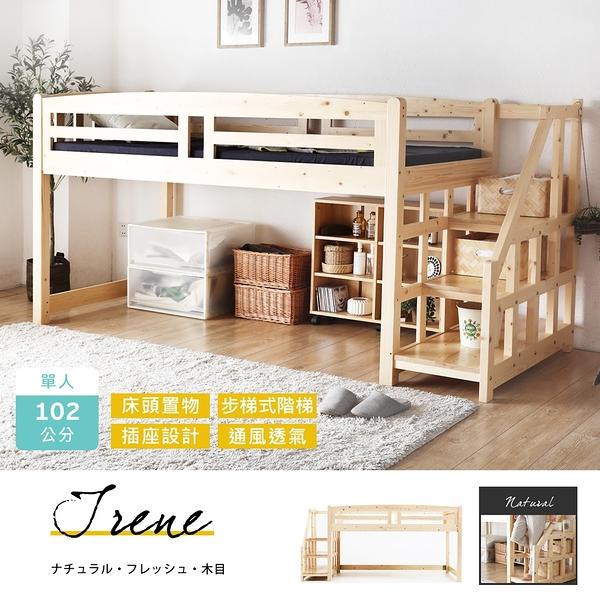 艾琳日式清新雙層木床架/H&D東稻家居