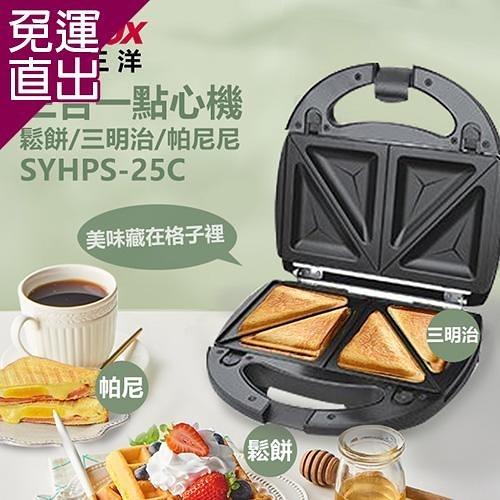 SANLUX 台灣三洋 三合一點心機 鬆餅/三明治/帕尼尼 SYHPS-25C【免運直出】