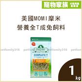 寵物家族-美國MOMI摩米營養全T成兔飼料1kg