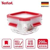 法國特福Tefal 德國EMSA原裝無縫膠圈耐熱玻璃保鮮盒(200ML方型)