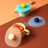 杯蓋通用硅膠蓋子圓形萬能配件馬克杯陶瓷茶杯單賣食品級水杯防塵 四季生活