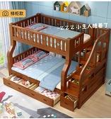 全實木上下床雙層床多功能組合高低床兩層子母床上下鋪木床兒童床NMS【創意新品】
