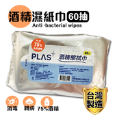 台灣製 PLAS酒精擦 酒精擦濕巾 75% 酒精擦拭巾 酒精濕紙巾 柔濕巾 60抽隨身包(W98-0031)
