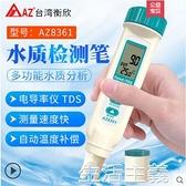 測水儀 台灣衡欣 AZ8361高精度電導率儀實驗室TDS水質檢測筆EC計電導測試 生活主義