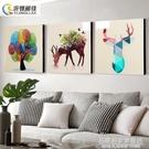 客廳裝飾畫沙發背景牆掛畫壁畫北歐三聯畫現代簡約大氣餐廳臥室畫 NMS名購居家