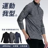 HODARLA 男高速長袖排汗衫 (慢跑 路跑 健身 台灣製 T恤 長T 立領 免運 ≡體院≡