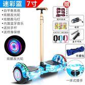 智能兩輪帶扶桿平衡車雙輪兒童成人思維體感漂移電動代步車滑板車
