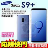SAMSUNG Galaxy S9+ / S9 PLUS 256G 6.2吋 贈13000行動電源+滿版玻璃貼 24期0利率