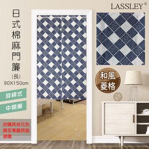 【LASSLEY】日式棉麻門簾(長)90X150cm和風菱格