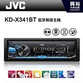 【JVC】KD-X341BT 藍芽無碟多媒體音響主機 *支援iPhone/Android智慧型手機整合/公司貨